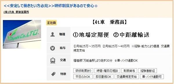 求人LINE01.jpg