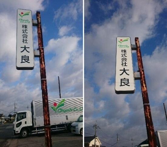 ohyoshi看板.jpg